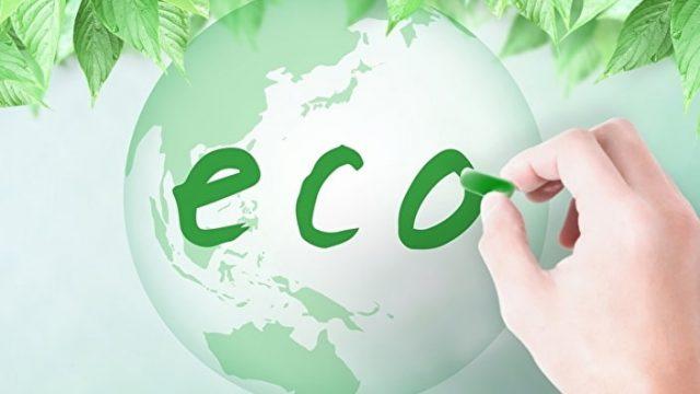 リサイクル エコ